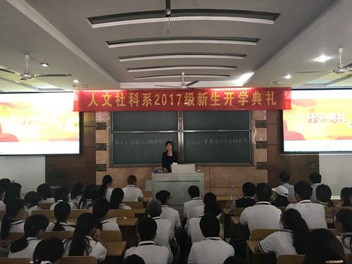 人文社科系2017级新生开学典礼隆重举行