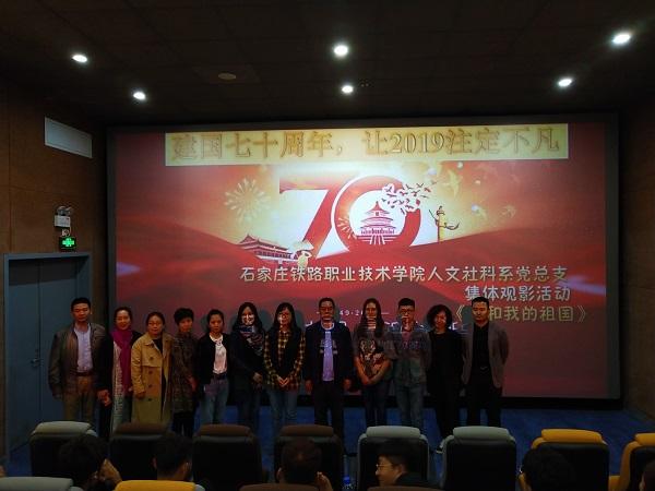 人文社科系党总支组织集体观影《我和我的祖国》