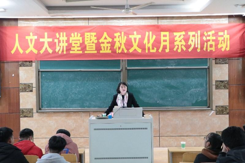 """《歌声""""非""""扬—赏中国民歌 品中国文化》  人文社科系人文大讲堂民歌专题讲座顺利举办"""
