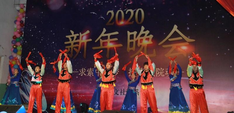 扬帆中国梦,探索铁院魂——人文社科系2020年新年联欢晚会圆满举行