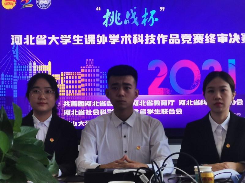 """我系师生在2021年""""挑战杯""""河北省大学生课外学术科技作品总决赛中再创佳绩"""