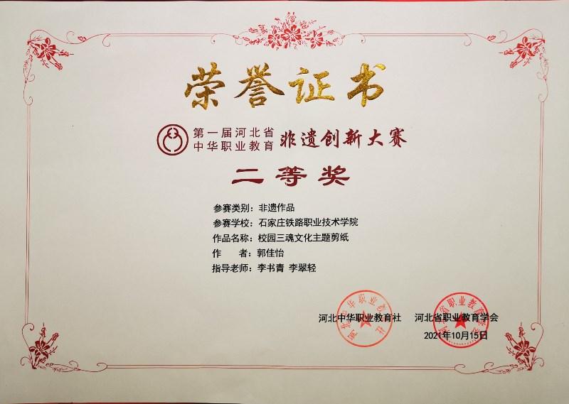 我院学生在第一届河北省中华职业教育非遗创新大赛中荣获二等奖